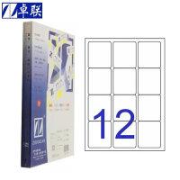 卓联ZL2812A镭射激光影印喷墨 A4电脑打印标签 63.5*72mm不干胶标贴打印纸 12格打印标签 100页