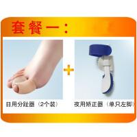 姆指固定器矫形器指甲小孩保护套指头硅胶穿鞋保护套小脚矫形器趾骨修正穿鞋透脚趾器拇指 均码