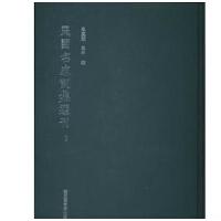 上海文献汇编・电影卷(全三十册)