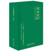 范志红健康日历2019