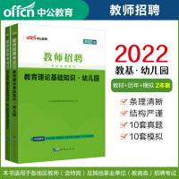 中公教育2020教师招聘考试教材:教育理论基础知识幼儿园(教材+历年真题全真模拟)2本套