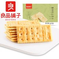【良品铺子-苏打饼干207g】早餐酵母梳打饼干咸味零食休闲