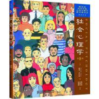【二手书旧书8成新】社会心理学(第8版) (美)戴维・迈尔斯 人民邮电出版社 9787115138804
