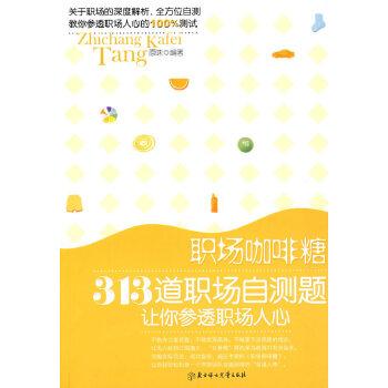 职场咖啡糖(pdf+txt+epub+azw3+mobi电子书在线阅读下载)