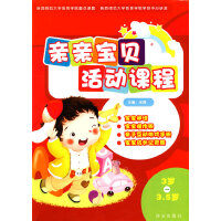 亲亲宝贝活动课程(3岁-3.5岁)