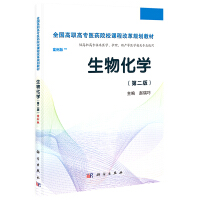 生物化学(第二版)(高职考点版)