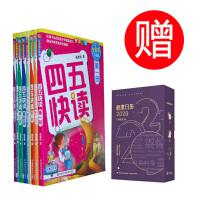 四五快读幼儿快速识字阅读法(全8册)赠丁香医生健康日历2020[精选套装]
