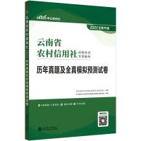 中公教育2019云南省农村信用社招聘考试专用教材历年真题及全真模拟预测试卷