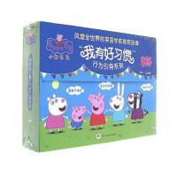 """小猪佩奇 """"我有好习惯"""" 行为引导系列 绘本礼盒(全10册 洗澡也能看的书)"""