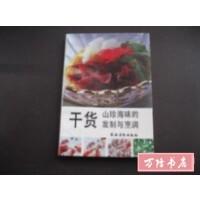 【旧书二手书85品】干货 山珍海味的发制与烹调 /张慧中 编著 农村读物出版社