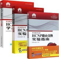 HCNP路由交换实验指南+HCNA网络技术实验指南+学习指南 全3册华为