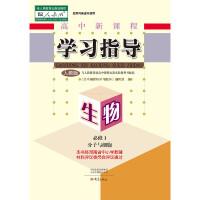 01191217(19秋)高中生物学习指导 (人教版) 必修1