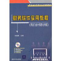 财务软件实用教程(用友T3会计信息化专版)(配光盘)