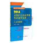 2014全国护士执业资格考试通关宝典(2)人文保健篇