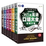 365天英语口语大全・双速模仿版:日常、交际、职场、出国、旅游、商务英语(6册套装)