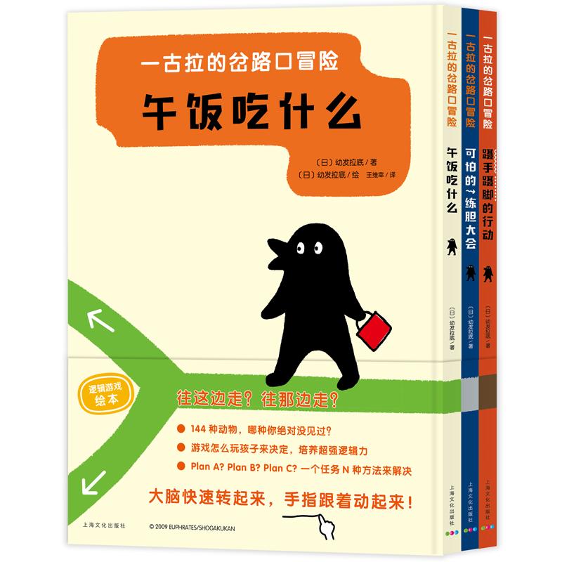 一古拉的岔路口冒险:全3册 9个故事,132种没见过的混搭动物,近200种冒险道路选择,让全家玩一个晚上。充满趣味的岔路口冒险游戏,鼓励孩子参与互动,在阅读中培养逻辑力,想象力和专注力。(心喜阅童书出品)