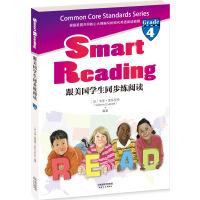 跟美国学生同步练阅读:Smart Reading(英文版)(同步导学 Grade 4)
