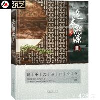 追本溯源Ⅱ新中式居住空间 2 新中式风格 别墅洋房住宅样板房室内装饰装修装潢设计书籍