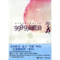 【二手正版9成新现货包邮】9999滴眼泪(陈升) 陈升 接力出版社 9787544809108