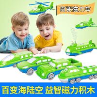 百变海陆空拼装玩具磁铁汽车儿童宝宝积木益智1-2-3-6岁男孩女孩