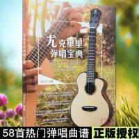 尤克里里弹唱宝典刘宗立编著四线ukulele教程书籍乌克丽丽弹唱教材曲集