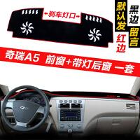 奇瑞A5防晒垫子A3遮阳E3装饰用品E5改装配件专用中控仪表台避光垫