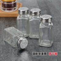 4个装玻璃调味瓶烧烤调料瓶防潮调料罐撒粉罐子旋转式不锈钢盖子