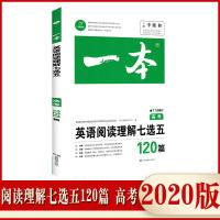 包邮2019秋 开心英语一本英语阅读理解七选五120篇 高考 第11次修订