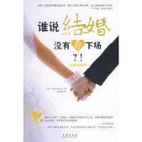 谁说结婚没有好下场:金婚的秘密 (澳)贝多福夫妇 青岛出版社 9787543645141