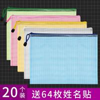 A4文件袋透明拉链袋网格试卷收纳夹帆布档案袋科目分类A5大容量塑料装资料的袋子学生用文具用品可爱考试专用