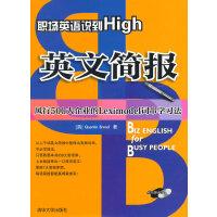 英文简报(配光盘)(职场英语说到High)