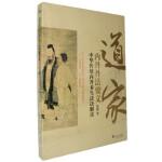 道家内丹丹法要义:中华传统内丹养生法诀解读