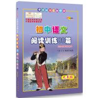 68所名校初中语文阅读训练80篇九年级(白金版)