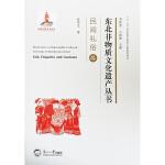东北非物质文化遗产丛书.民间礼俗卷