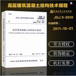 【正版防伪】 JGJ3-2010 高层建筑混凝土结构技术规程
