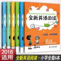全新英语阅读小学全年级一至六年级阅读理解 小学英语练习册工具书教辅书 25个话题100篇文章阅读+练习 内含详尽答案解析