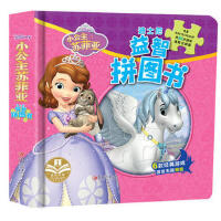 迪士尼益智拼图书 小公主苏菲亚 3-6岁幼儿童益智游戏书籍 亲子互动 动手动脑全脑智力开发思维训练 幼儿童拼图游戏书手工