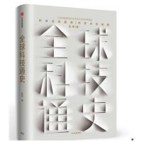 全球科技通史吴军新书中信出版社