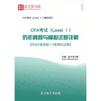 2019年CFA考试(Level Ⅰ)历年真题与模拟试题详解【内含5套真题+5套模拟试题】【资料】