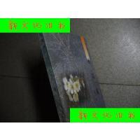 【二手旧书9成新】无花果 丘明生