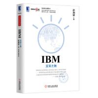 【新书店正版】 IBM:变革之舞 彭剑锋 机械工业出版社 9787111437901
