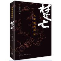楚亡:从项羽到韩信――2015中国好书