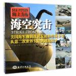 海空突击――美国海军舰载机发展和作战全史,从第二次世界大战到越南战争