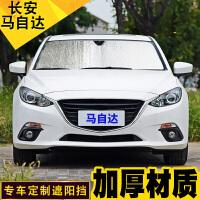 汽车遮阳挡 马自达3/6 Axela昂克赛拉阿特兹CX-4/5加厚隔热挡光板