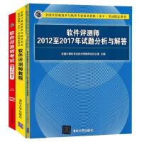 软件评测师教程+2012至2017年试题分析与解答+考试32小时 3本