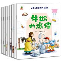 走进奇妙的科学 全8册幼儿科普书籍 儿童百科全书 3-6岁科学启蒙绘本