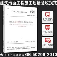 【官方正版】GB50209-2010 建筑地面工程施工质量验收规范中国计划出版社 (替代:GB50209-2002建筑地