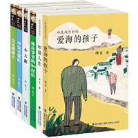 正版 台湾儿童文学馆林良美文书坊套装(共6册) 中国少年儿童文学经典美文集 6-9-12岁 小太阳 林良爷爷的30封信