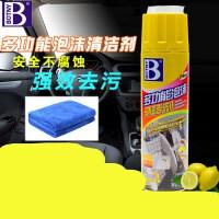 泡沫清洗剂 汽车内饰清洗剂车内用室内座椅清洁剂SN0624