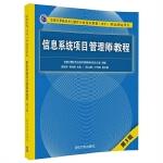信息系统项目管理师教程(第3版 谭志彬)
